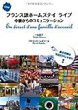 CD付 フランス語ホームステイライブ 中級からのコミュニケーション