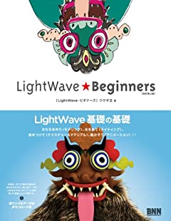 LightWave★Beginners[改訂第3版]