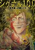 シグナル100 3 (ヤングアニマルコミックス)