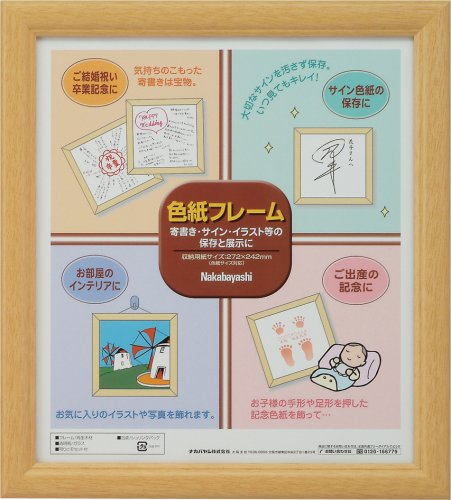 Nakabayashi colored paper frame bare wood Fu-CW-100-N