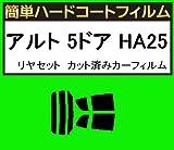 関西自動車フィルム 簡単ハードコートフィルム スズキ アルト 5ドア HA25 リヤセット カット済みカーフィルム スーパースモーク
