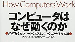 コンピュータはなぜ動くのか~知っておきたいハードウエア&ソフトウエアの基礎知識~