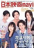 日本映画navi 2008夏―TV naviプラス 最後の『花男』!! (扶桑社ムック)
