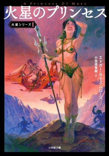 火星のプリンセス 火星シリーズ 1 (小学館文庫)