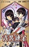 武装錬金 (4) (ジャンプ・コミックス)