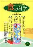 食の科学 2006年 06月号 [雑誌]