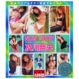 NONSTOP 及川奈央 [DVD]