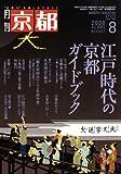 月刊 京都 2008年 08月号 [雑誌]