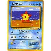ポケモンカードゲーム promo058 ヒトデマンP (特典付:限定スリーブ オレンジ、希少カード画像) 《ギフト》