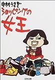 ショッピングの女王 (文春文庫)
