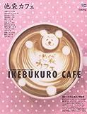 �r�܃J�t�F�\�r���̋��Ԃɐ��ވ����̃A�W�g��T�� (Grafis Mook Cafe.mag)