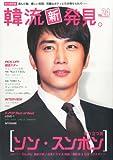 KEJ (コリア エンターテインメント ジャーナル) 別冊 韓流新発見。 Vol.24 2012年 07月号