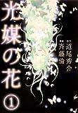 光媒の花 1 (愛蔵版コミックス)