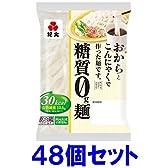 紀文 糖質0g麺  48個セット クール便発送 【キャンセル、返品不可】