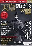 天皇 祭祀と政の謎 (別冊宝島 2338)