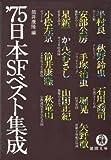 日本SFベスト集成 ('75) (徳間文庫)