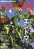 NHK 趣味の園芸 やさいの時間 2012年 02月号 [雑誌]