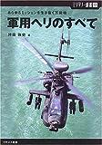 軍用ヘリのすべて―あらゆるミッションを生き抜く万能機 (ミリタリー選書)