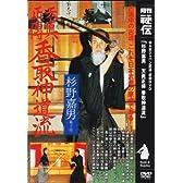 DVD>天眞正傳香取神道流 (<DVD>)