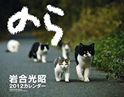 2012猫カレンダー のら