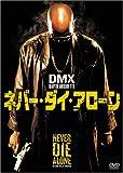 ネバー・ダイ・アローン [DVD]