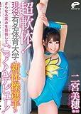超軟体!現役有名体育大学の新体操選手がさらなる高みを目指してごっくんデビュー! [DVD]