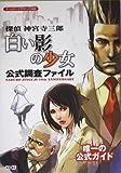 探偵 神宮寺三郎 白い影の少女 公式調査ファイル