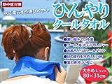水に濡らすとひんやり!夏の屋外での必需品【ひんやりタオル 青】80×31cm 冷却タオル