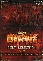 未確認噂話「首都神話」BEST SELECTION 赤盤~あの××に隠された裏エピソード集~ [DVD]
