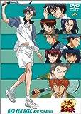 テニスの王子様 DVD FAN DISC Best Play Remix[DVD]
