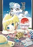 すみっこの空さん 6 (BLADE COMICS)
