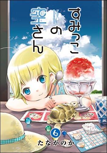 すみっこの空さん 6  BLADE COMICS)