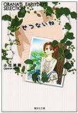 せつないね―Obana's earlydays selection (集英社文庫―コミック版)