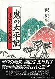 鬼の太平記―まんじゅう伝来史