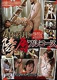女体料理 陵辱フルコース [DVD]