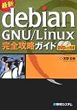 最新Debian GNU/Linux完全攻略ガイド(天野 正樹)