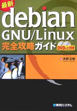 �ǿ�Debian GNU/Linux������ά������