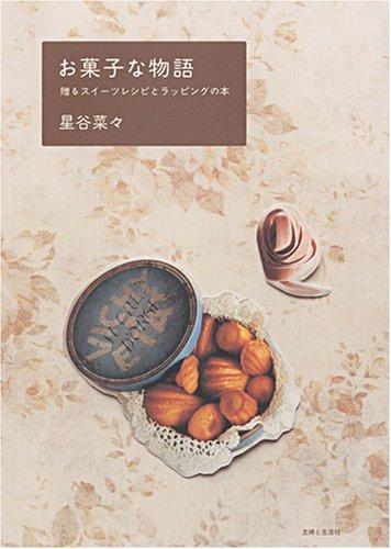 お菓子な物語―贈るスイーツレシピとラッピングの本