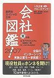 会社図鑑! 2007 天の巻