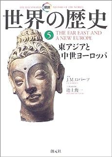 図説 世界の歴史〈5〉東アジアと中世ヨーロッパ