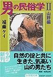 男の民俗学〈2〉山野編 (小学館文庫)