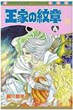 王家の紋章 53 (プリンセスコミックス)