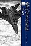 航空宇宙軍史・完全版 二: 火星鉄道一九/巡洋艦サラマンダー (ハヤカワ文庫 JA) ( )