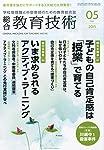 総合教育技術 2015年 05 月号 [雑誌]
