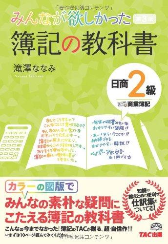 みんなが欲しかった  簿記の教科書 日商2級 商業簿記 第3版 (旧:TAC簿記の教室シリーズ)