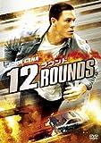 12 ラウンド (特別編) [DVD]