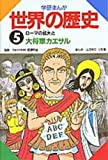 ローマの拡大と大将軍カエサル (学研まんが 世界の歴史)