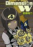 ディメンション W4巻 (デジタル版ヤングガンガンコミックスSUPER)