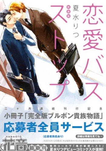 新装版 恋愛バスストップ (花音コミックス)