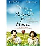 Postman to Heaven Korean Movie Dvd English Sub Ntsc All Region (PMP Entertainment)